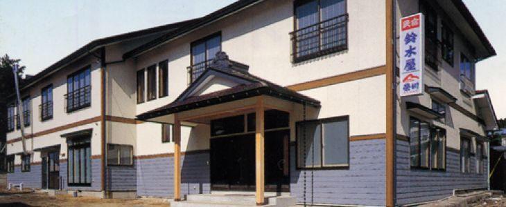 民宿鈴木屋